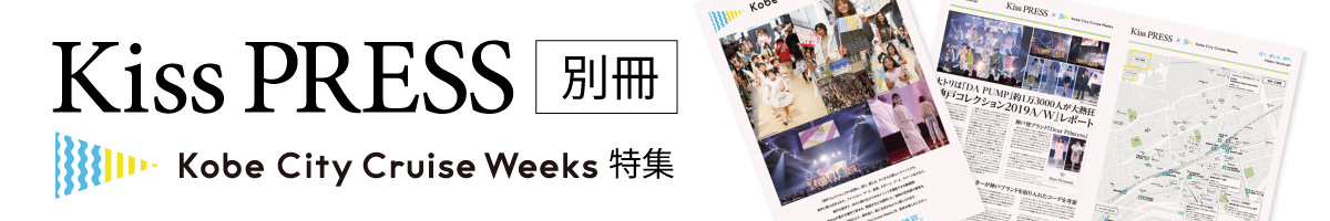Kiss PRESS 別冊 Kobe City Cruise Weeks 特集 2019年10月号