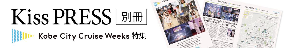 Kiss PRESS 別冊 Kobe City Cruise Weeks 特集 2019年10月号